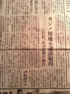 asahi_ue3